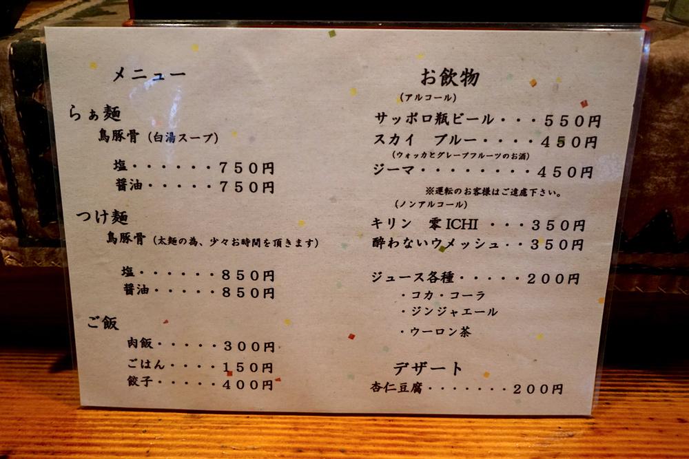 らぁ麺 神成@那珂川町馬頭 メニュー1