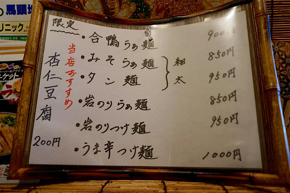 らぁ麺 神成@那珂川町馬頭 メニュー2