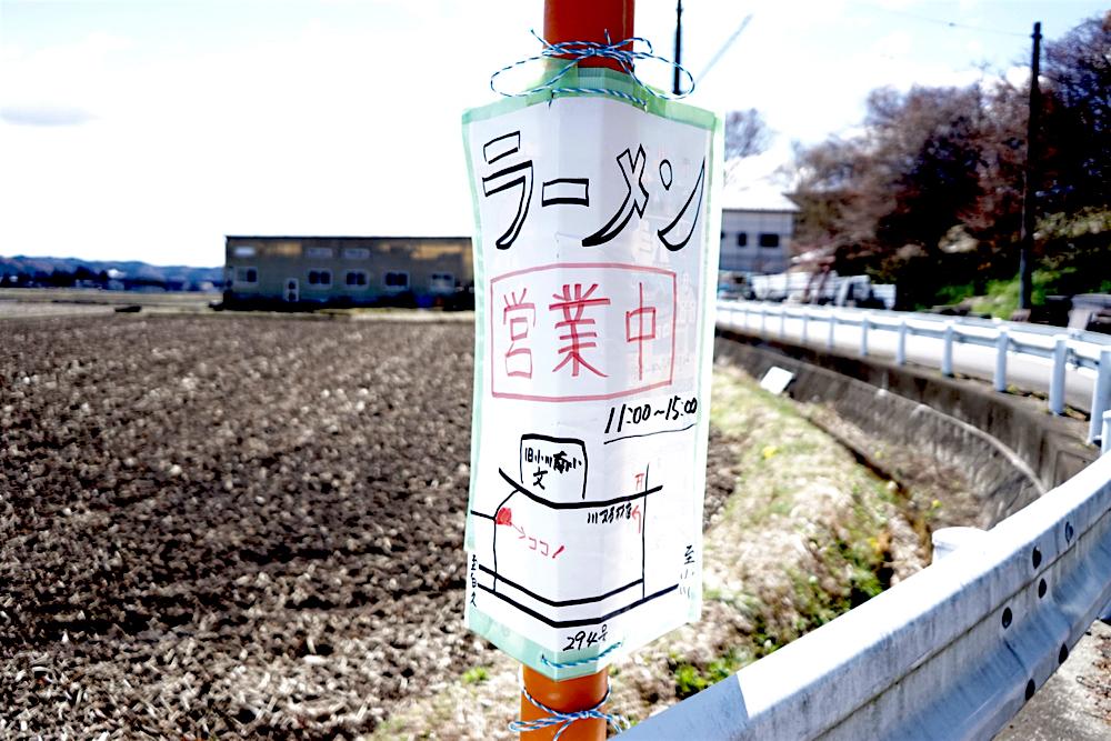 GOMAラーメンらいと@那珂川町谷田 看板2