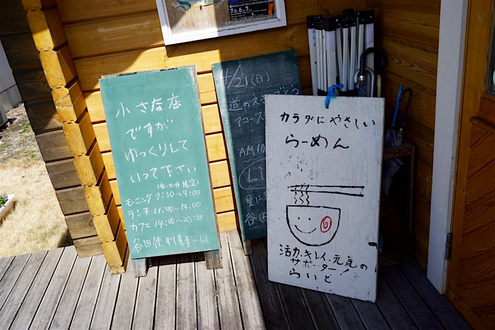 GOMAラーメンらいと@那珂川町谷田 看板3