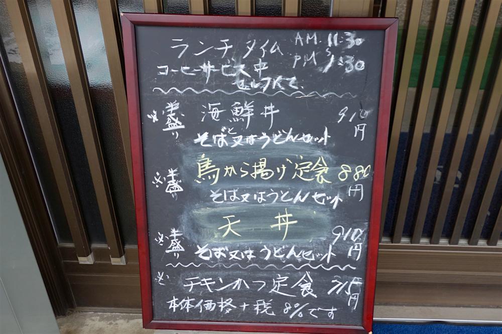 田加久@芳賀町与能 2 ランチメニュー