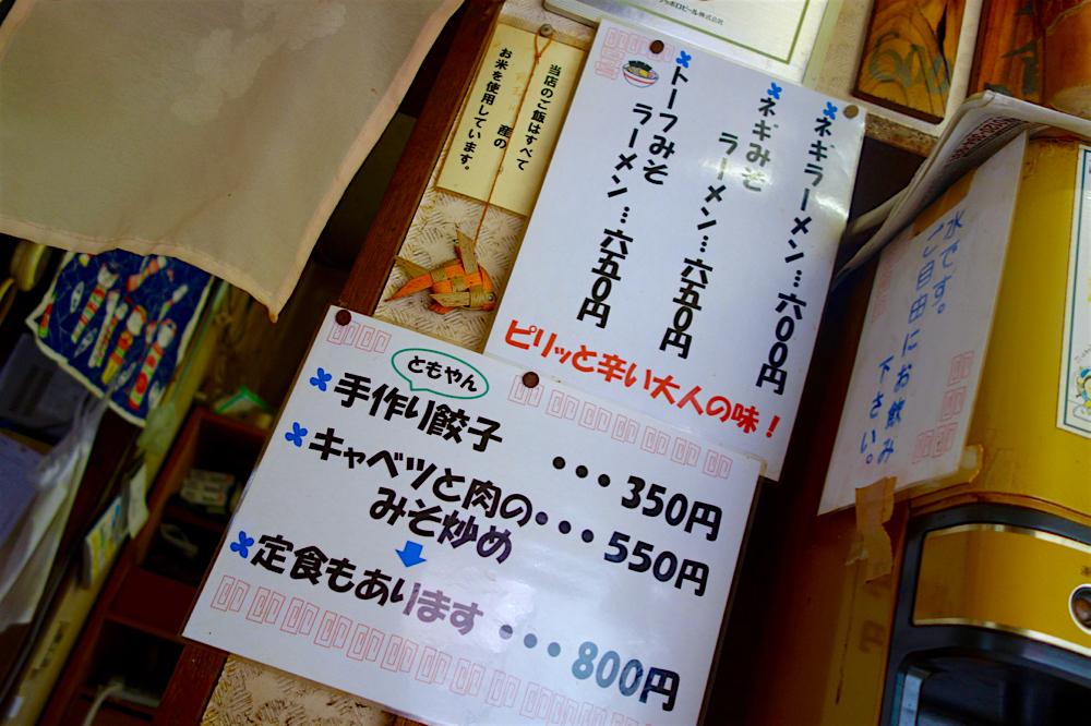 きらく食堂@那珂川町大山田 メニュー3