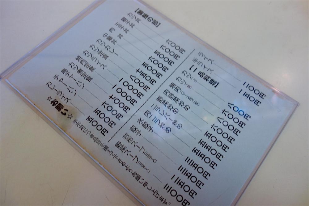 中華料理 柳河@矢板市超畑 メニュー2