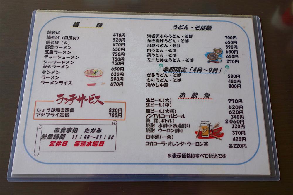 お食事処 たかみ@矢板市東町 メニュー2