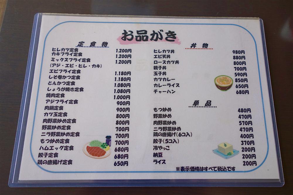 お食事処 たかみ@矢板市東町 メニュー1
