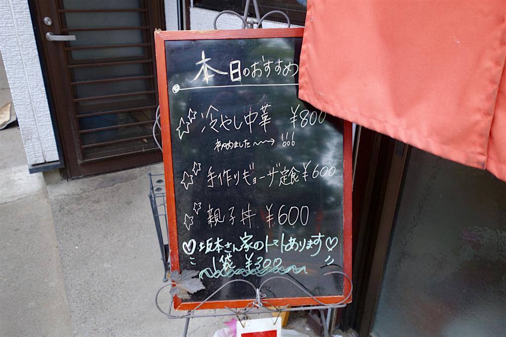 食堂のざわや@小山市高崎 黒板メニュー