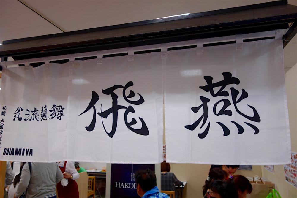 我流麺舞 飛燕@宇都宮東武百貨店 暖簾