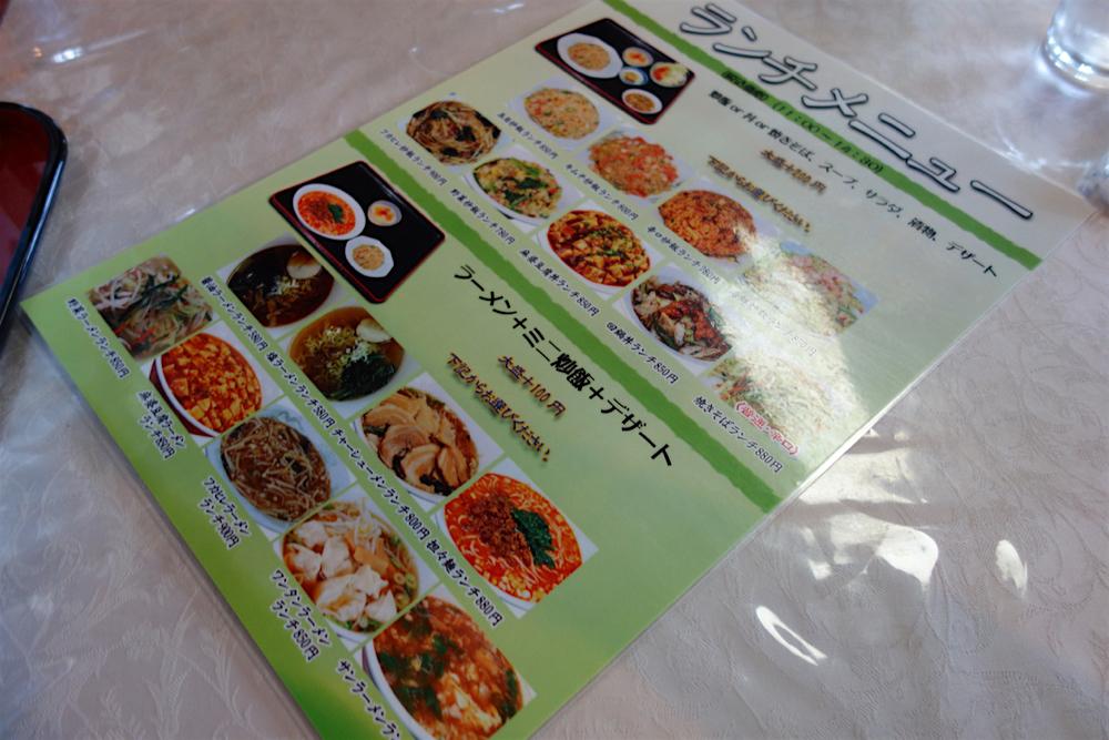 中国料理 一品軒@小山市羽川 ランチメニュー1