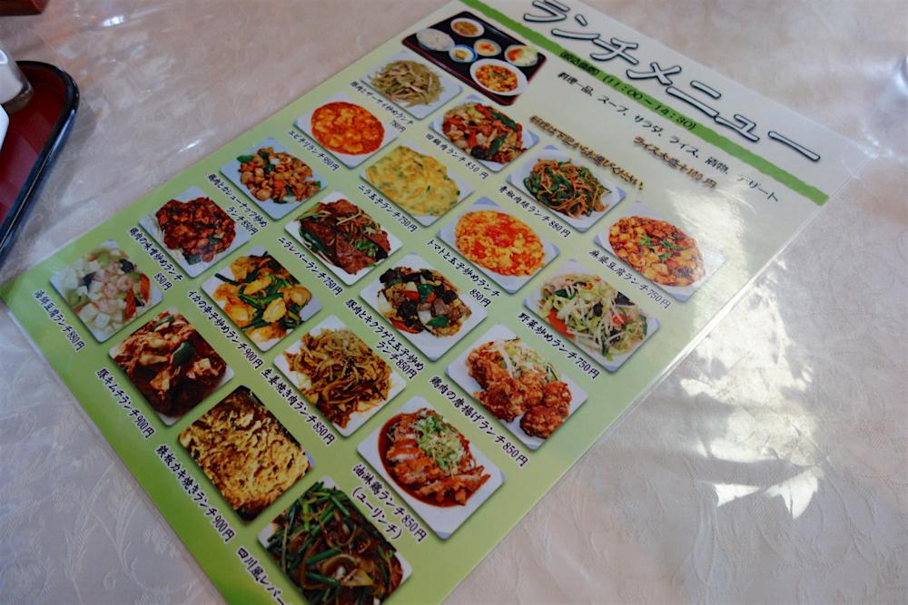 中国料理 一品軒@小山市羽川 ランチメニュー2
