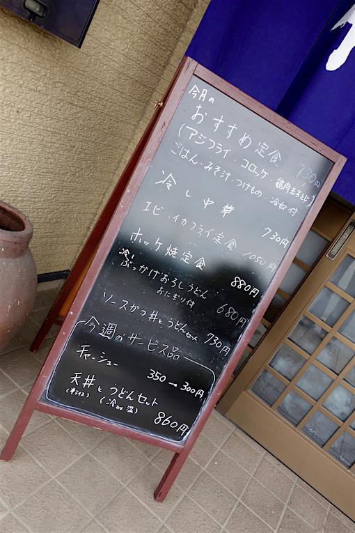作次郎@矢板市土屋 黒板メニュー