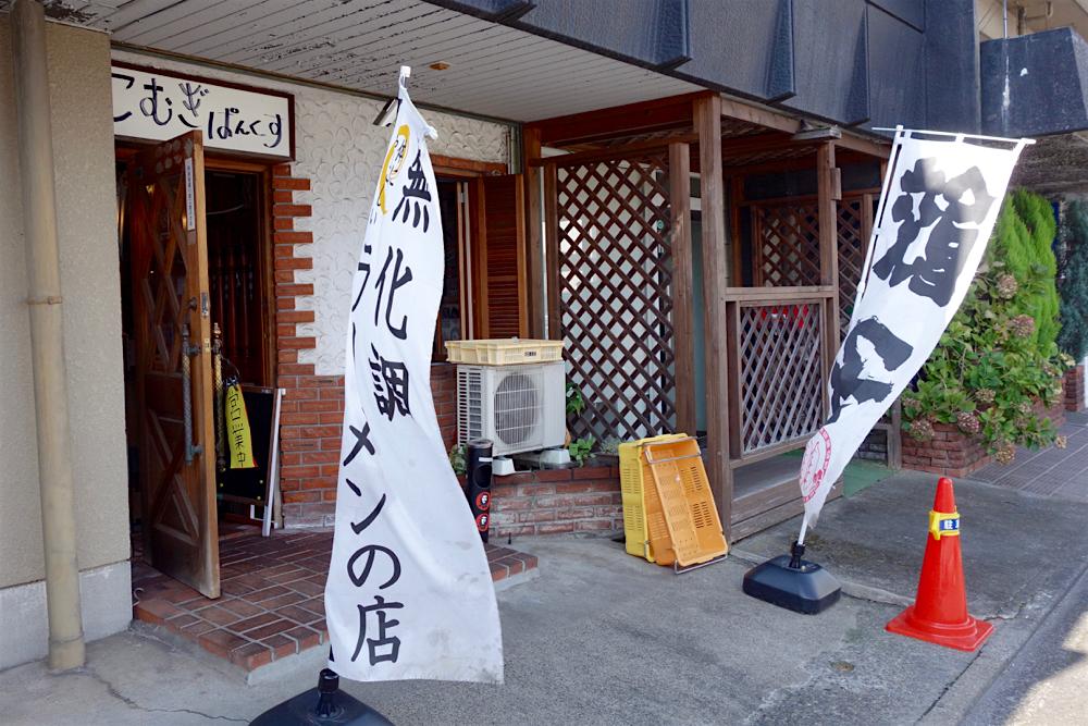 餃子と麺 こむぎ@宇都宮市戸祭 外観