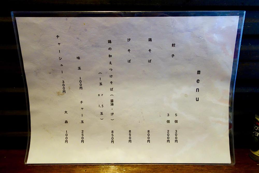 餃子と麺 こむぎ@宇都宮市戸祭 メニュー