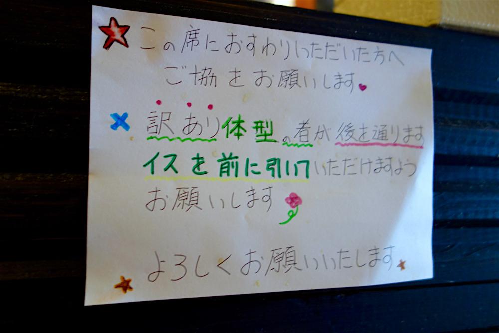 餃子と麺 こむぎ@宇都宮市戸祭 注意書き