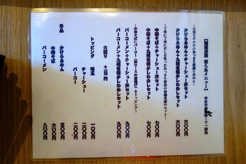麺屋虎龍@宇都宮市ゆいの杜 2 メニュー