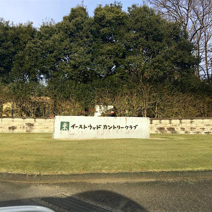 イーストウッドゴルフクラブ1