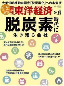 東洋経済20190518