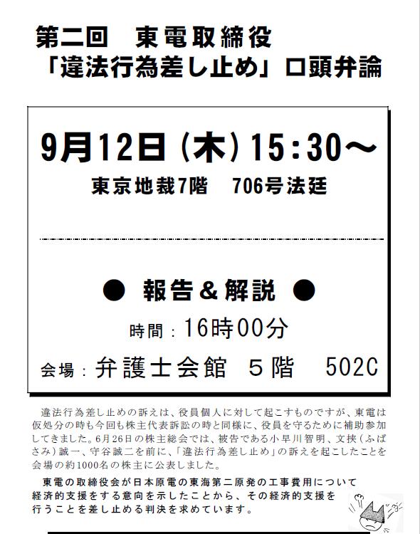 9_12訴訟