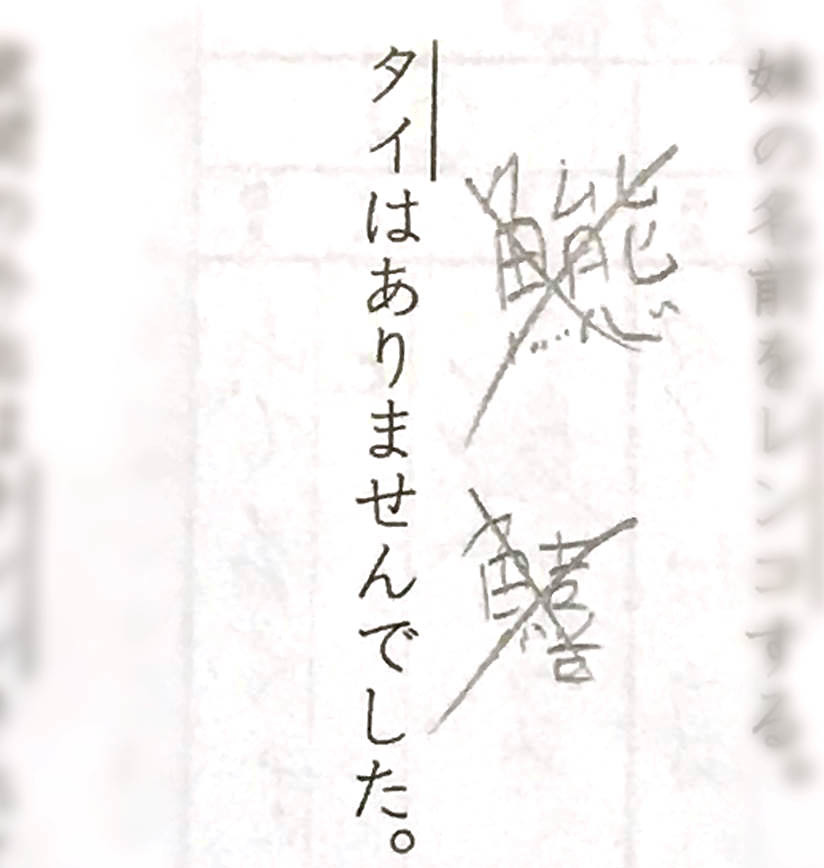 漢字_タイ