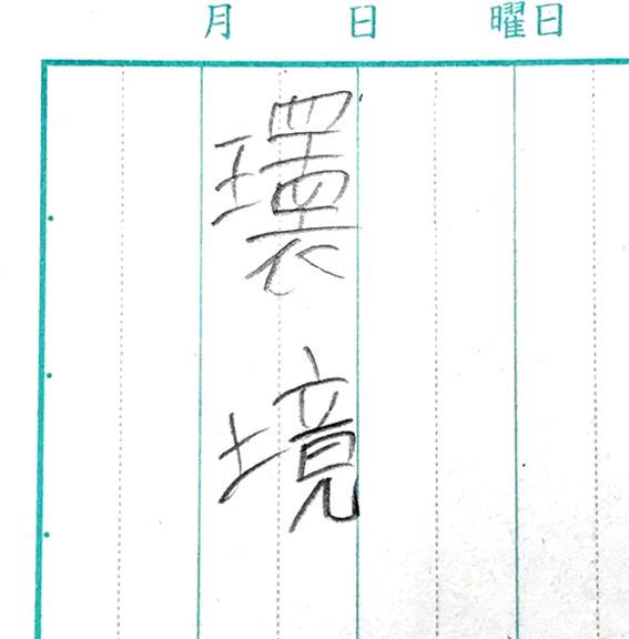 漢字_環境