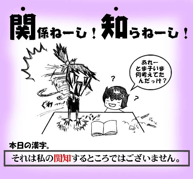 関知の覚え方_完成
