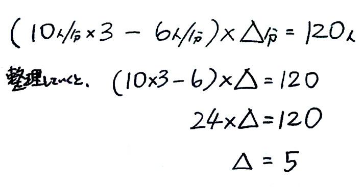 ニュートン算1日目_5
