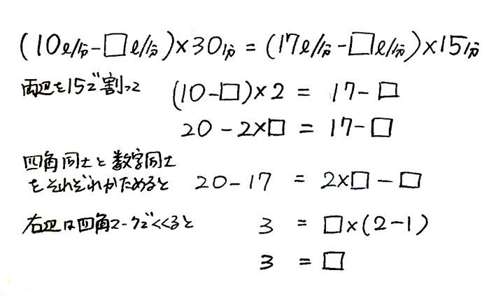ニュートン算2日目_3