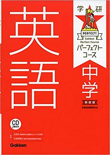 学研パーフェクトコース中学英語
