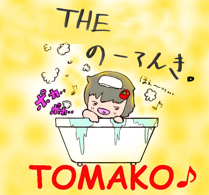 のーてんき風呂