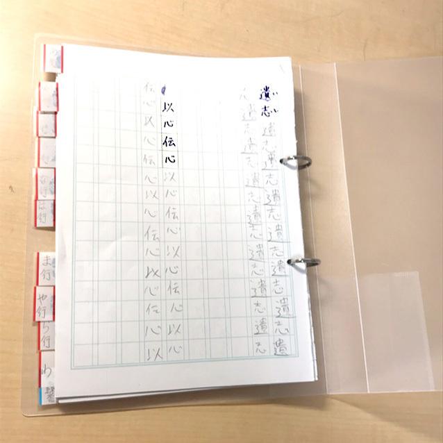 漢字練習超