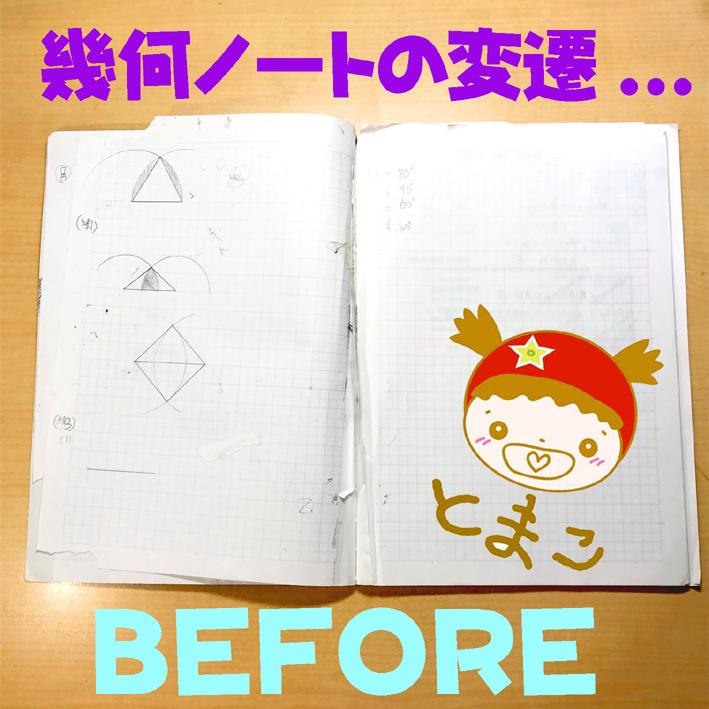 幾何ノート_前