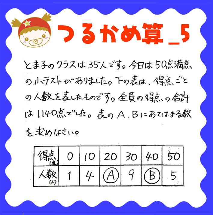 つるかめ算5_1