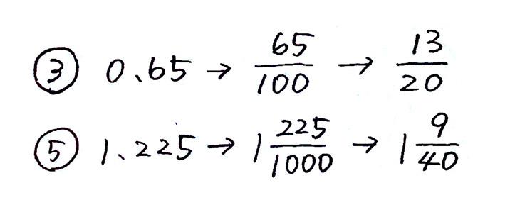 小数から分数変換_3