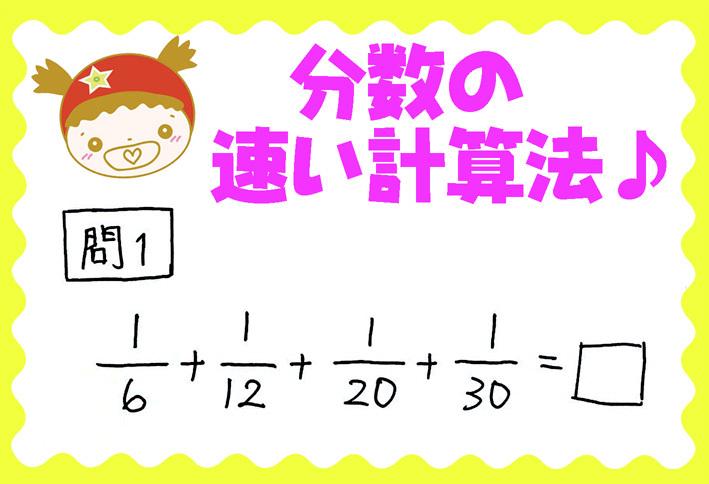 分数の速い計算0_1