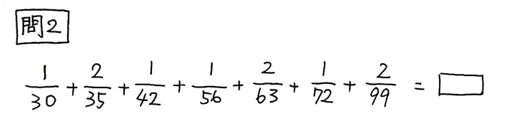 分数の速い計算2