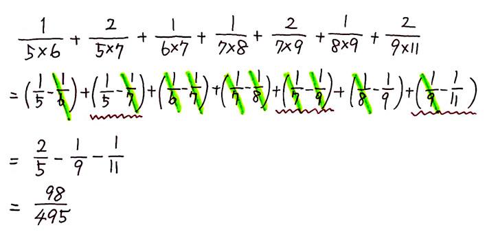 分数の速い計算3