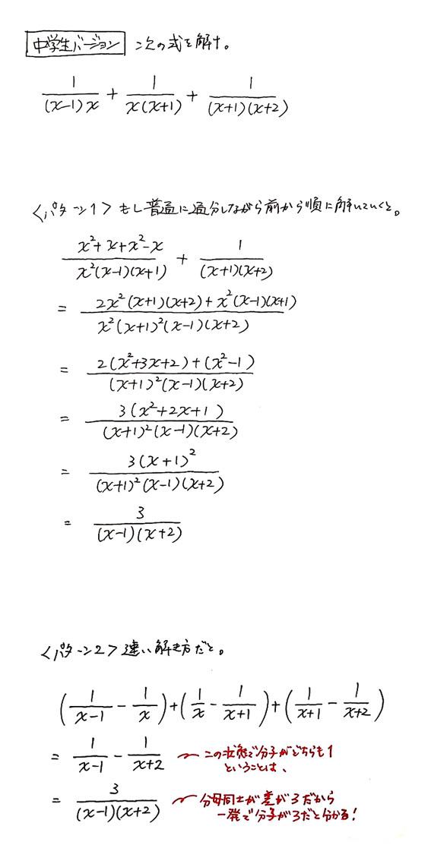分数の速い計算4