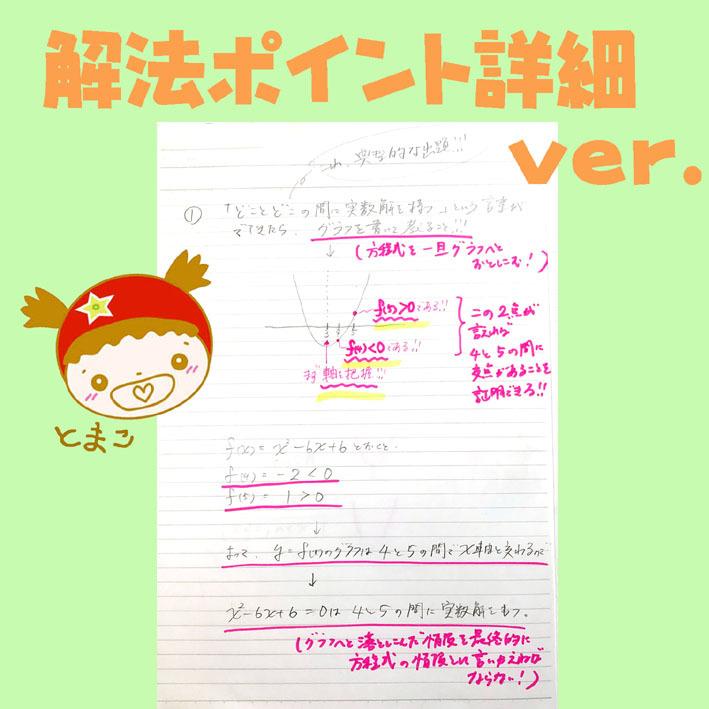 解法ポイント解説例4