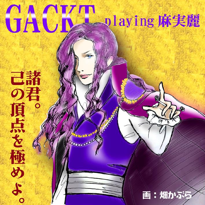 GACKT.jpg