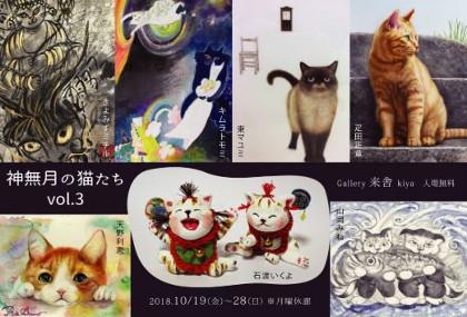 神無月の猫たち vol 3