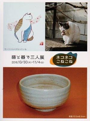 猫と器で三人展 ネコネコこねこね