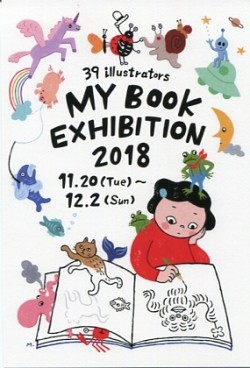 MY BOOK Exhibition 2018