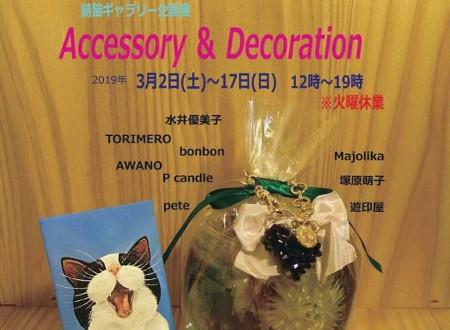 Accessory & Decoration 錆猫ギャラリー