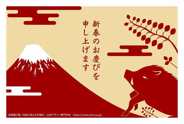 SAITO-Yuka.jpg