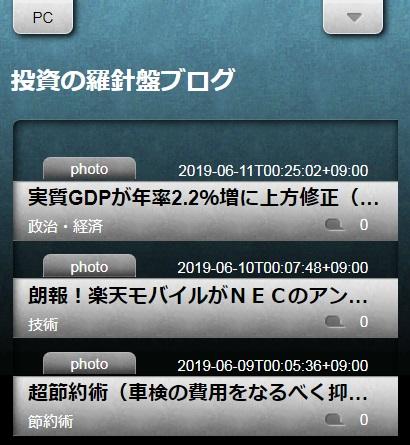20190611sumaho.jpg