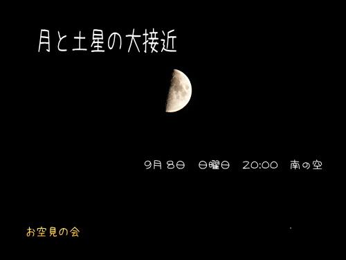 20190908 月と土星の大接近