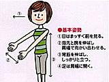 万病を癒す腕振り体操のやり方