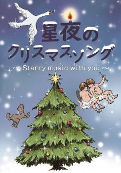 星夜のクリスマス_blog