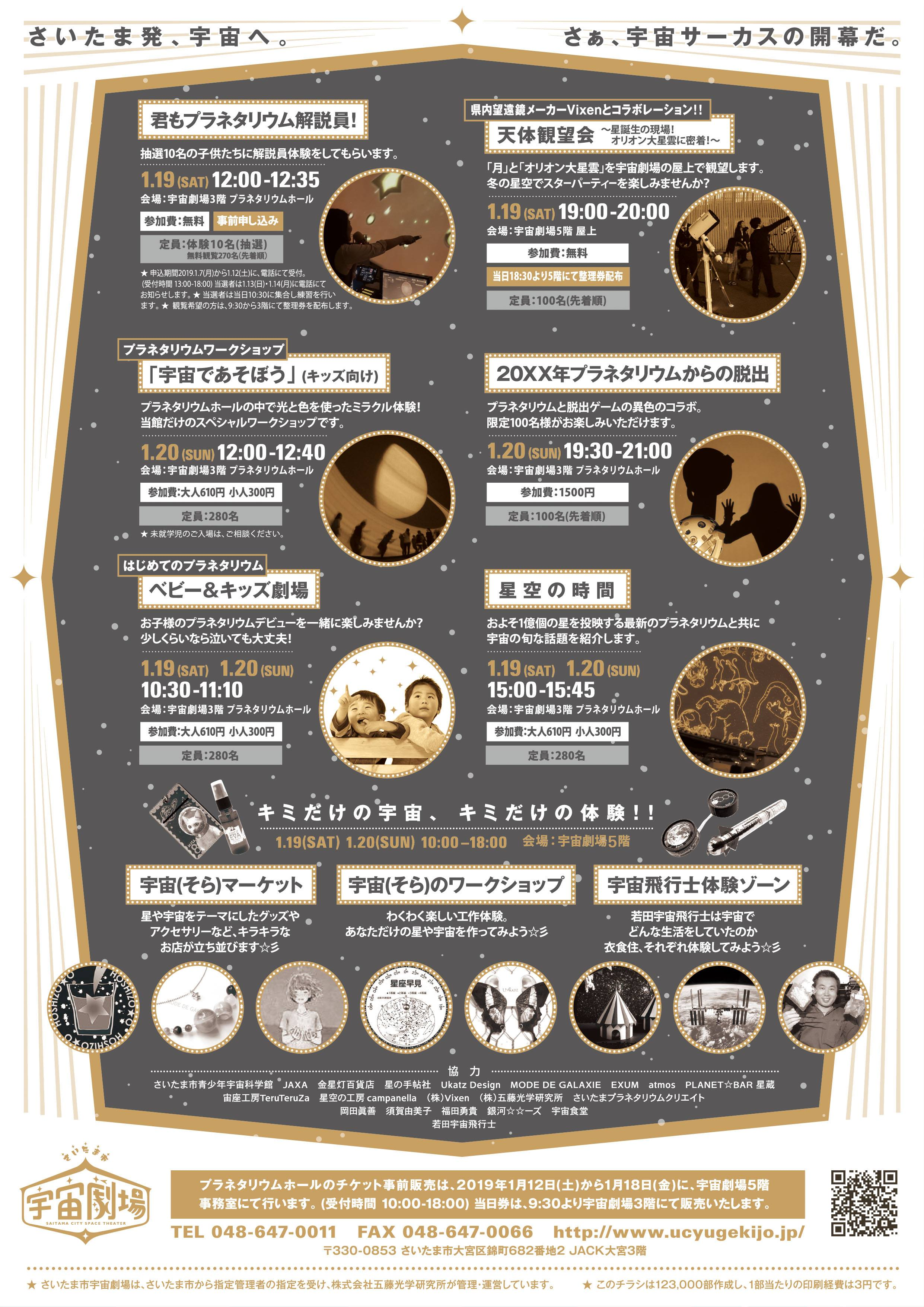 uchu-gekijo-matsuri02.jpg