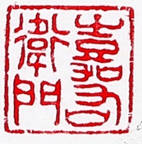 kaemon_hanko.jpg