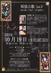 双弦と歌 Vol.3 コンサートフライヤー
